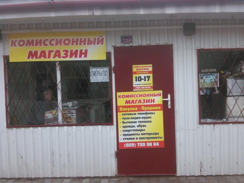 Есть В Москве Комиссионные Магазины